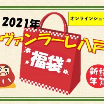 【この冬はこれで乗り越えろ!!】オンラインショップ限定福袋(