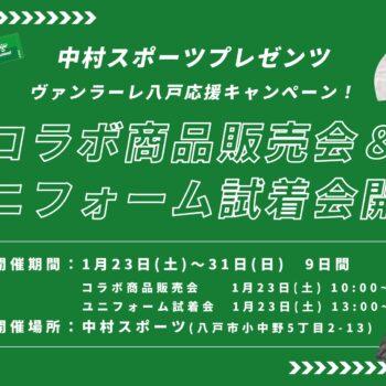 【中村スポーツプレゼンツ】2021ヒュンメルコラボ商品販売会&オーセンティックユニフォーム試着会開始時間決定のおしらせ