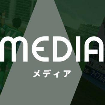 【メディア情報】ATV「わっち!!SPORTS 挑む2021