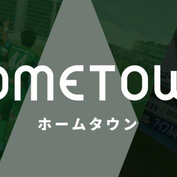 【ホームタウン活動】ヴァンラーレタイム(三戸町三戸陸上クラブ