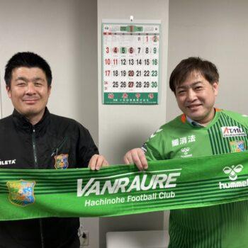 十和田青果株式会社とヴァンラーレ八戸オフィシャルパートナー契