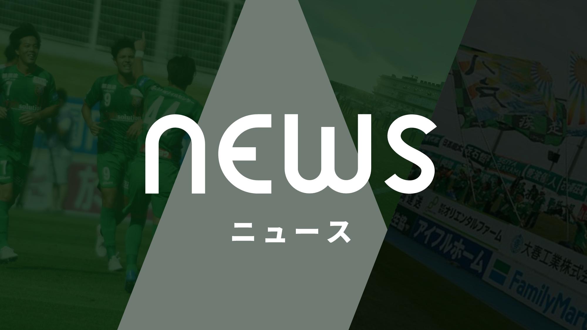 ヴァンラーレ八戸 ニュース