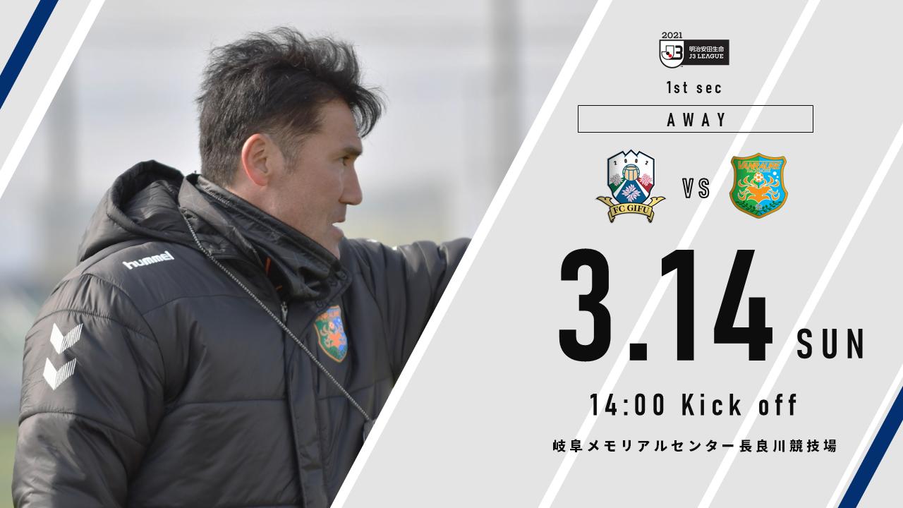 ヴァンラーレ八戸 FC岐阜
