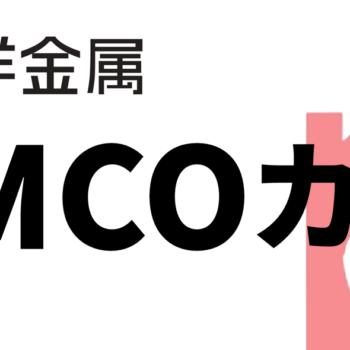 【GIFT~全緑な君へ~】第36回日本クラブユース選手権(U