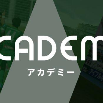 「2021Jユースリーグ 第28回Jリーグユース選手権」大会