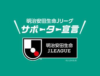 明治安田生命のJリーグ応援サイト「Jリーグサポーター宣言」が