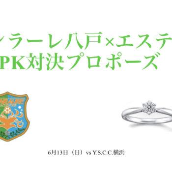 ヴァンラーレ八戸×As-meエステール PK対決プロポーズ