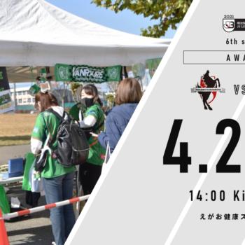 【4.25熊本戦】「出張!ヴァン太ショップin熊本」実施決定のお知らせ