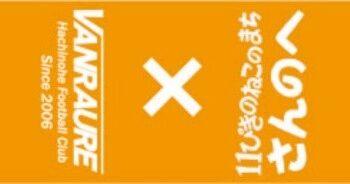 【新商品】ご当地タオルマフラー ヴァン太×11ぴきのねこ(三戸町)コラボタオルマフラー先行受付スタート!