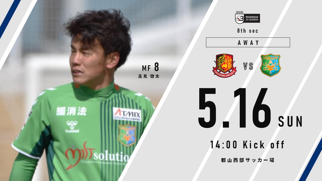 ヴァンラーレ八戸 福島ユナイテッドFC