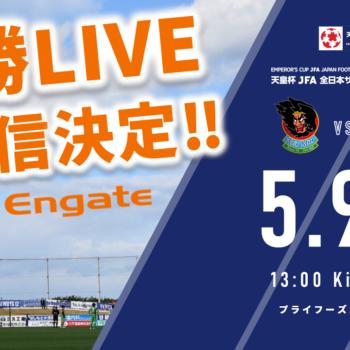 【5.9青森戦】エンゲートLIVE配信イベント開催決定のお知らせ