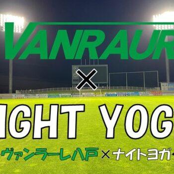 「VANRAURE×NIGHT YOGA」開催のお知らせ