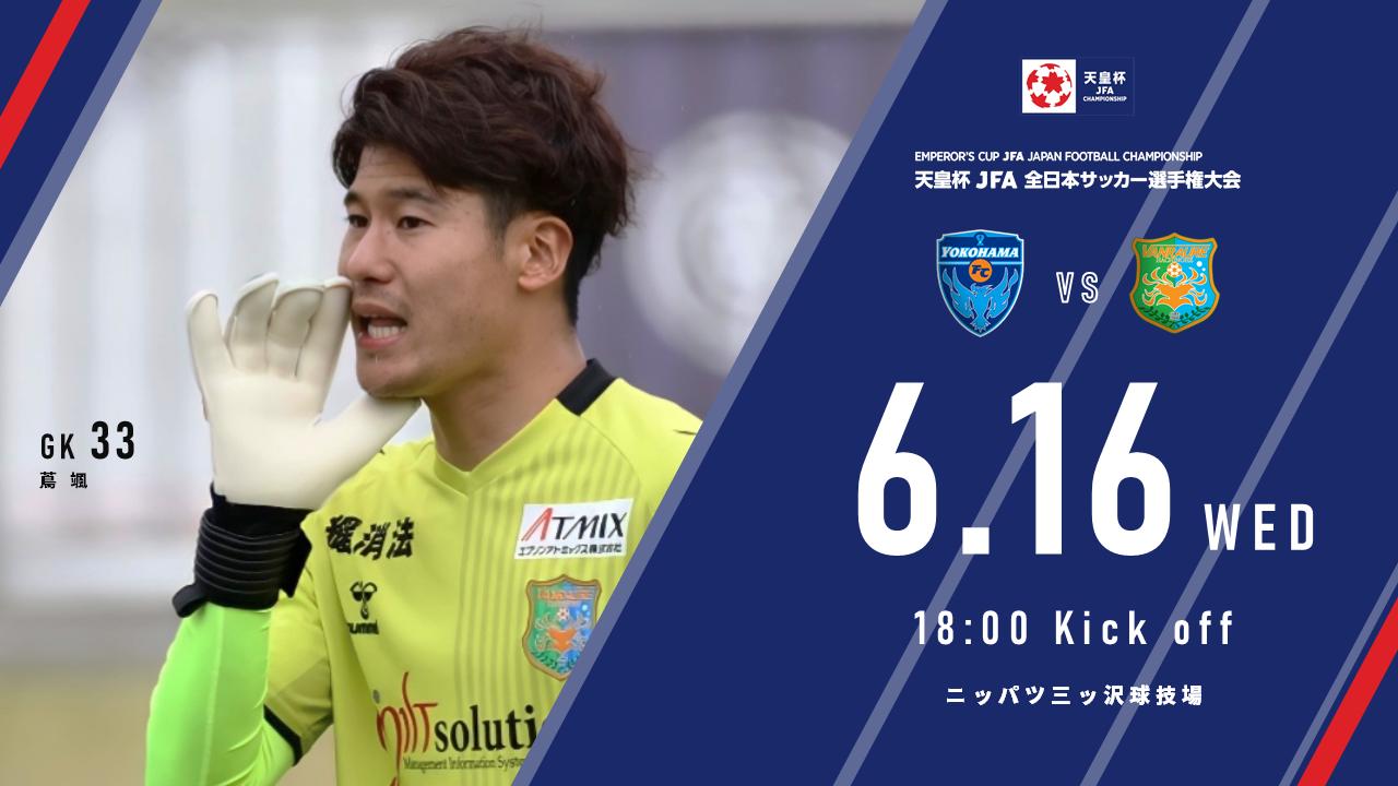ヴァンラーレ八戸 天皇杯 横浜