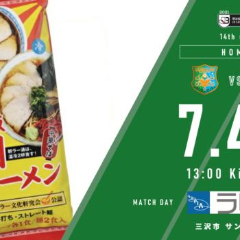 【7.4藤枝戦】はちえきキャンパス(YOSHIO&RITSU