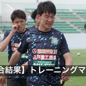 【試合結果】トレーニングマッチ ヴァンラーレ八戸vsラインメ