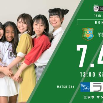 【7.4藤枝戦】「愛&pacchiヴァンラーレ八戸応援隊のミ