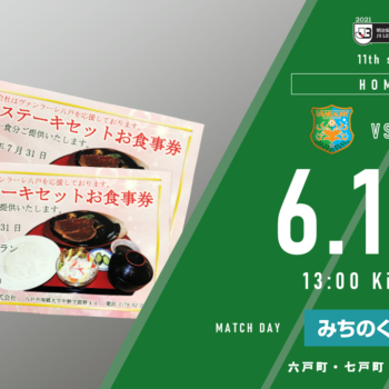 【6.13YS横浜戦】南郷産牛ステーキセットお食事券プレゼン