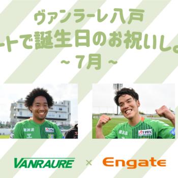 【ヴァンラーレ八戸×VISITはちのへ】白浜トレーニング行い