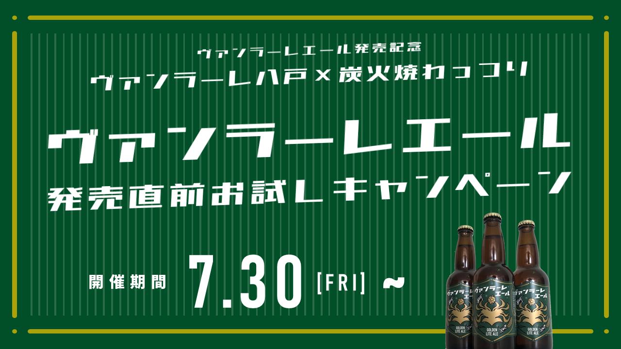 ヴァンラーレ八戸 ビール