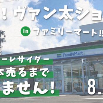 『出張ヴァン太ショップinファミリーマート ~ヴァンラーレサイダー300本売るまで帰れません!~』実施のお知らせ