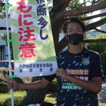丹羽一陽選手&相田勇樹選手が夏の交通安全合同キャンペーンに参