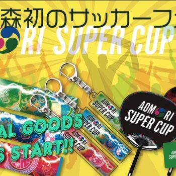 県民共済Presents AOMORIスーパーカップ2021
