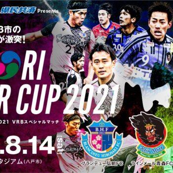 AOMORIスーパーカップ2021 観戦席・横断幕掲出について