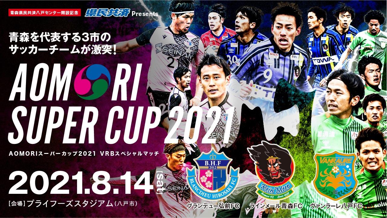 青森スーパーカップ