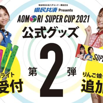 県民共済Presents AOMORIスーパーカップ2021 公式グッズ第2弾先行受付とりんご娘タオルマフラー追加受付開始のお知らせ
