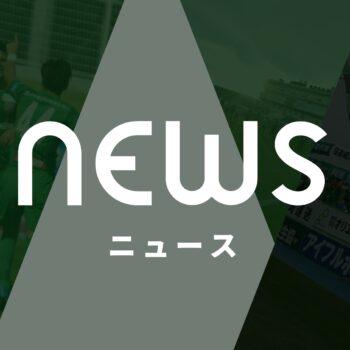 【お知らせ】8/28(土)いわてグルージャ盛岡戦 アウェイ席