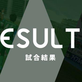 AOMORIスーパーカップ2021 試合結果・コメント・フォ