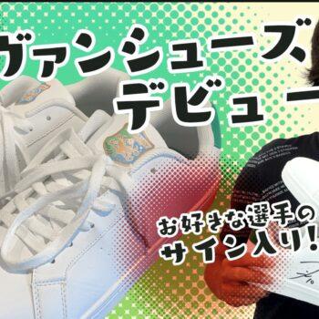 【オンラインショップ限定】戦いは足元から!ヴァンシューズデビュー!