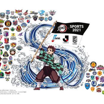 【SPORTS2021×鬼滅の刃】 デジタルスタンプラリー開