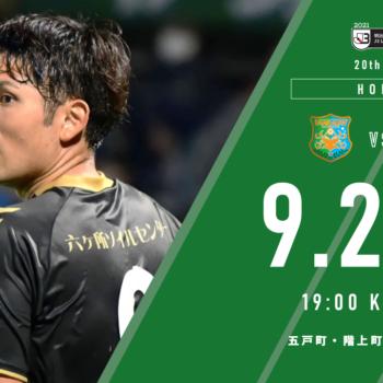 2021明治安田生命J3リーグ 第19節ヴァンラーレ八戸vs
