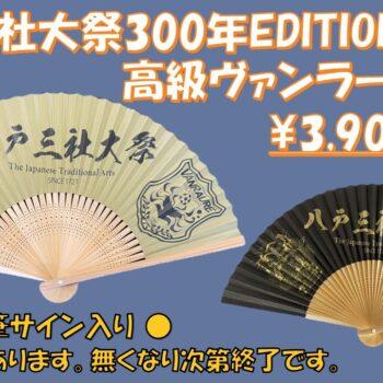 【新商品100本限定】八戸三社大祭300年EDITION 高