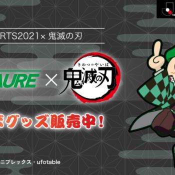 【SPORTS2021×鬼滅の刃】コラボグッズ受注販売のお知