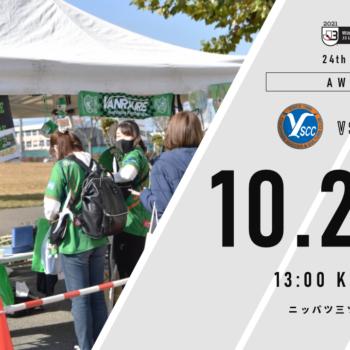【10.24YS横浜戦】「出張!ヴァン太ショップin横浜」実施のお知らせ