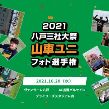 【10.20長野戦】「2021 八戸三社大祭山車ユニフォト選手権」開催のお知らせ