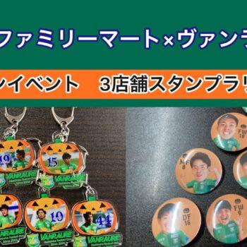 【10月31日】ファミリーマート×ヴァンラーレ八戸 ハロウィンイベント!3店舗スタンプラリー開催